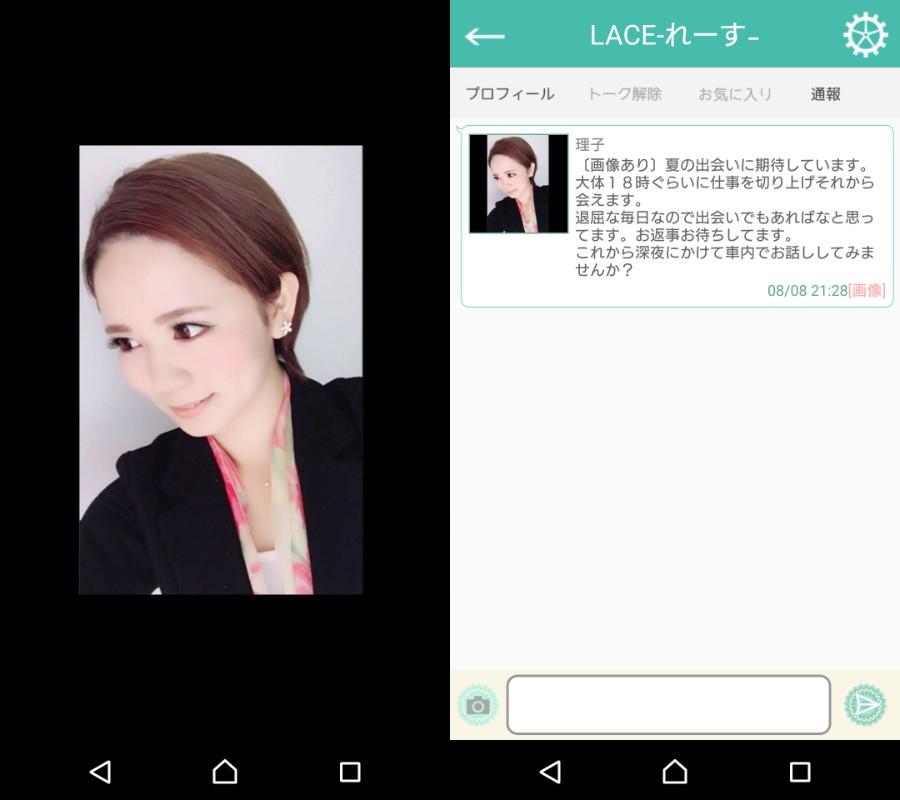 悪質サクラ出会い系アプリ「LACE-れーす-」サクラの理子