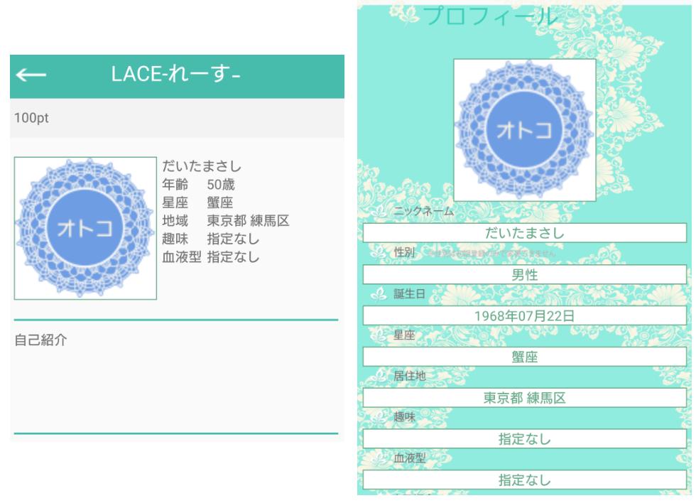悪質サクラ出会い系アプリ「LACE-れーす-」プロフィール
