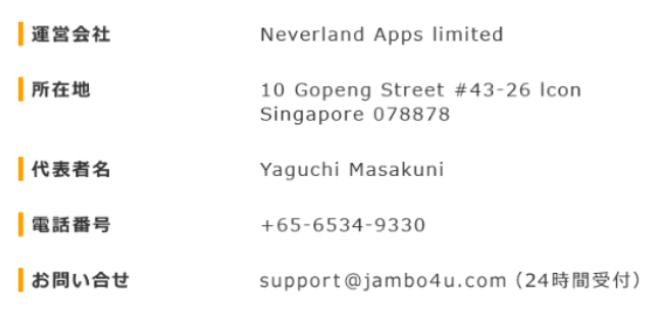 サクラ出会い系アプリ「MIYABI」運営会社