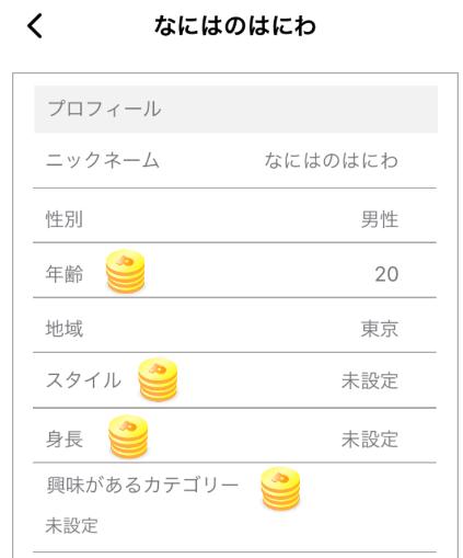 サクラ出会い系アプリ「MIYABI」プロフィール