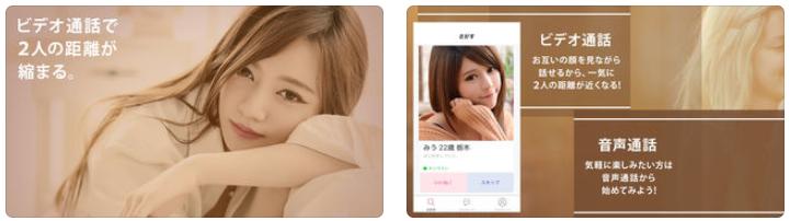 サクラ出会い系アプリ「MIYABI」