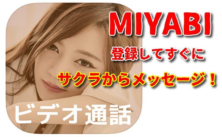 ビデオ通話-MIYABI(みやび)