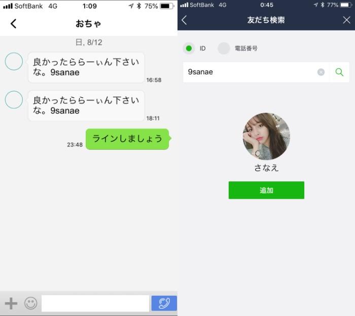 サクラ出会い系アプリ「MIYABI」サクラ