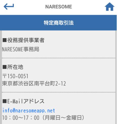 無料登録で友達作りするならチャットアプリ NARESOME運営会社