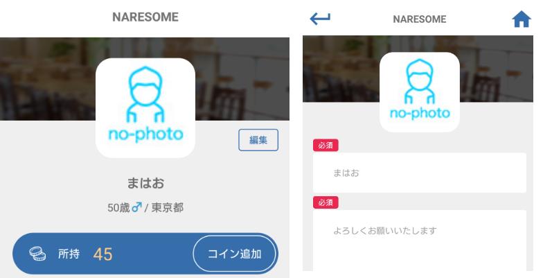 無料登録で友達作りするならチャットアプリ NARESOMEプロフィール