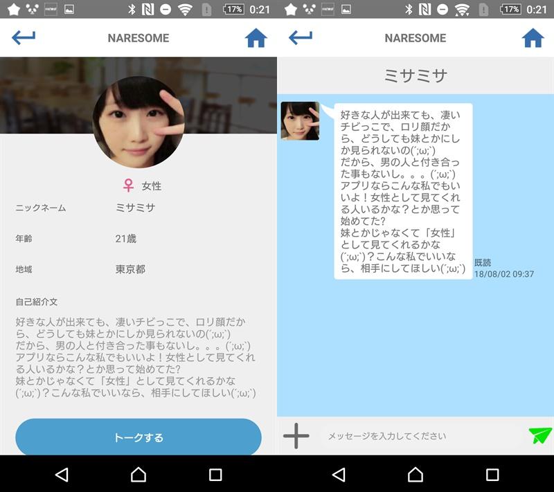 無料登録で友達作りするならチャットアプリ NARESOMEサクラのミサミサ
