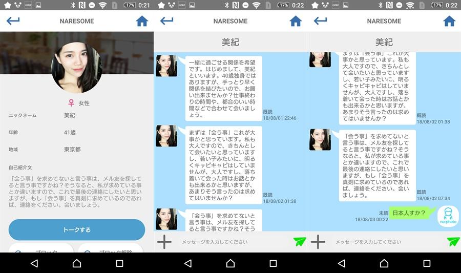 無料登録で友達作りするならチャットアプリ NARESOMEサクラの美紀