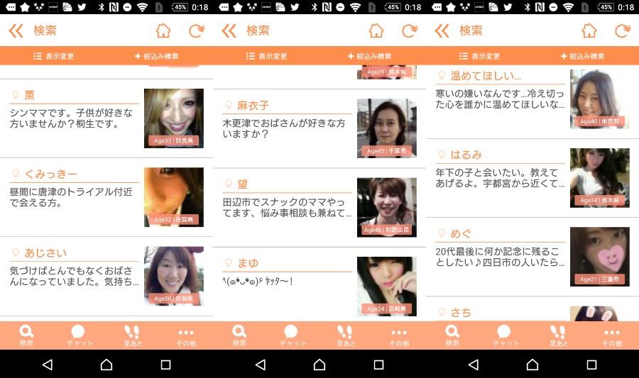 登録無料で人気の出会系アプリはオネガイタッチ-友達つくりトークで新たな出会いサクラ達の画像