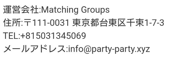 地元のソーシャルコミュニティアプリ - PARTY(パーティ)運営会社