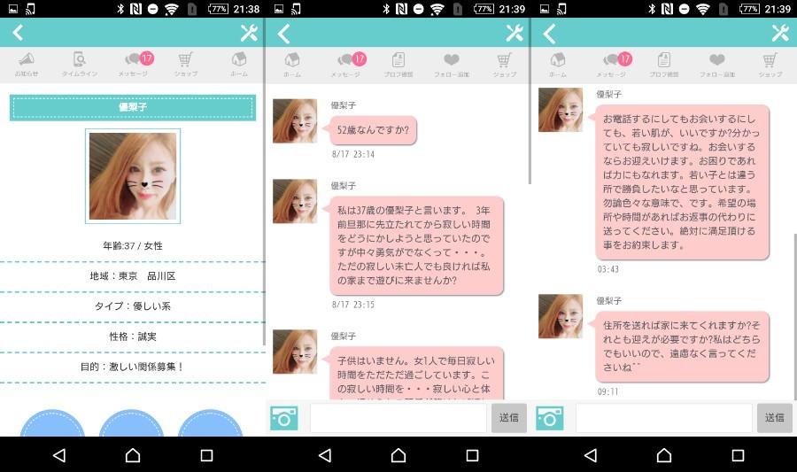 地元のソーシャルコミュニティアプリ - PARTY(パーティ)サクラの優梨子