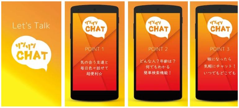 悪質サクラ詐欺出会い系アプリ「リンリンチャット」