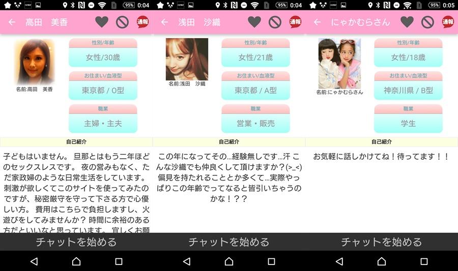悪質サクラ詐欺出会い系アプリ「リンリンチャット」サクラ達の画像
