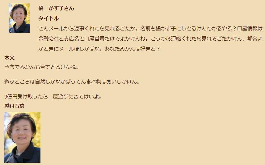 詐欺出会い系サイト「ショコラ」橘かず子からのメール