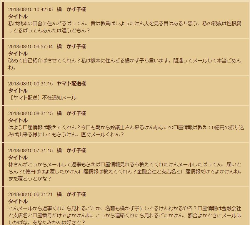 詐欺出会い系サイト「ショコラ」サクラからのメッセージ一覧