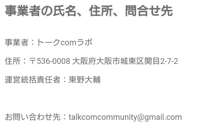 サクラ詐欺出会い系アプリ「トークCOM」運営会社