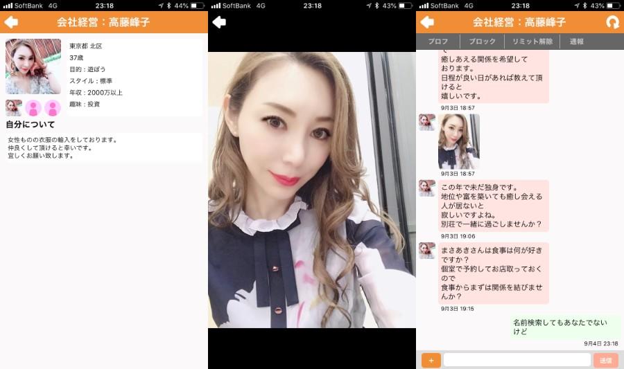 サクラ悪質出会い系アプリ「あんずトーク」サクラの会社経営高藤峰子