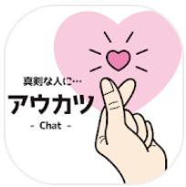 チャットで趣味友・ご近所・友達作りするなら【アウカツ】無料登録で暇トークができるSNSチャットアプリ