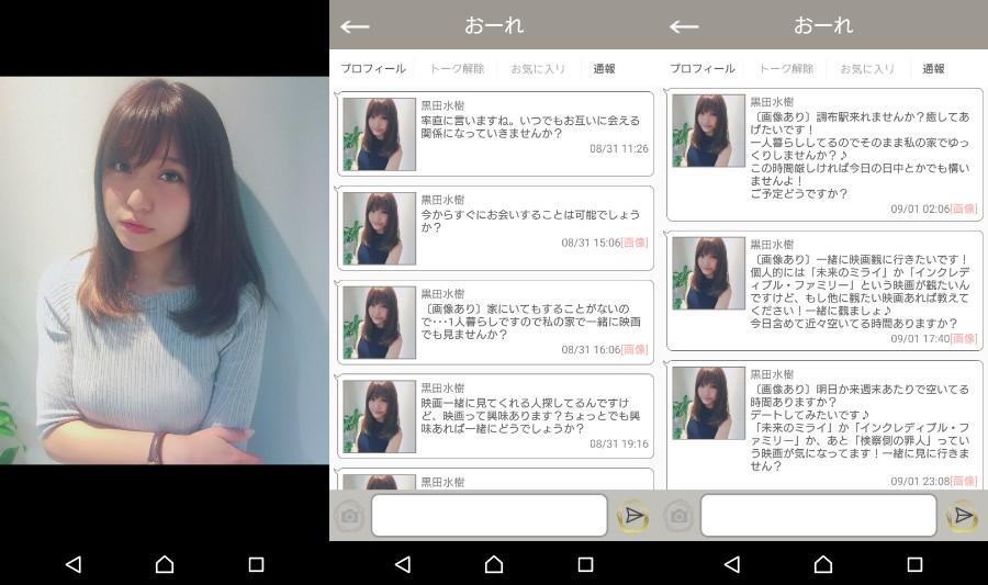 サクラ詐欺出会い系アプリ「おーれ」サクラの黒田水樹