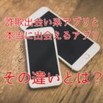 サクラ詐欺出会い系アプリと本当に出会えるアプリの違い!