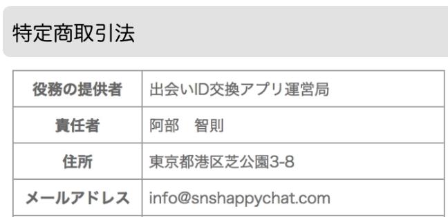 出会いID交換は会えるチャットアプリ(いつでも!どこでも!ID交換を楽しもう!!)運営会社