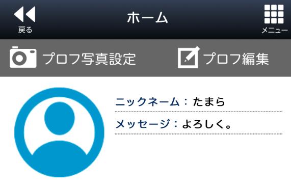 出会いID交換は会えるチャットアプリ(いつでも!どこでも!ID交換を楽しもう!!)プロフィール