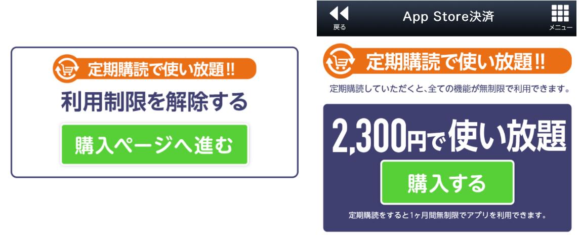 出会いID交換は会えるチャットアプリ(いつでも!どこでも!ID交換を楽しもう!!)料金体系