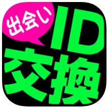 出会いID交換は会えるチャットアプリ(いつでも!どこでも!ID交換を楽しもう!!)