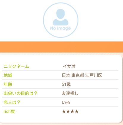 人気のひまチャットアプリ「カラモ」登録無料の友達つくりトークプロフィール