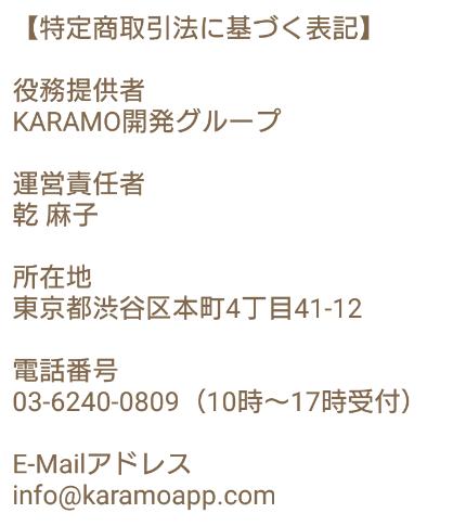 人気のひまチャットアプリ「カラモ」登録無料の友達つくりトーク運営会社
