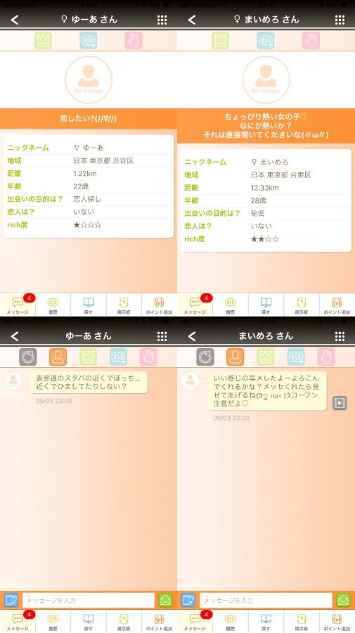 人気のひまチャットアプリ「カラモ」登録無料の友達つくりトークサクラ達の画像