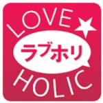 ラブホリック 登録無料のラブコミュニケーションチャットアプリ