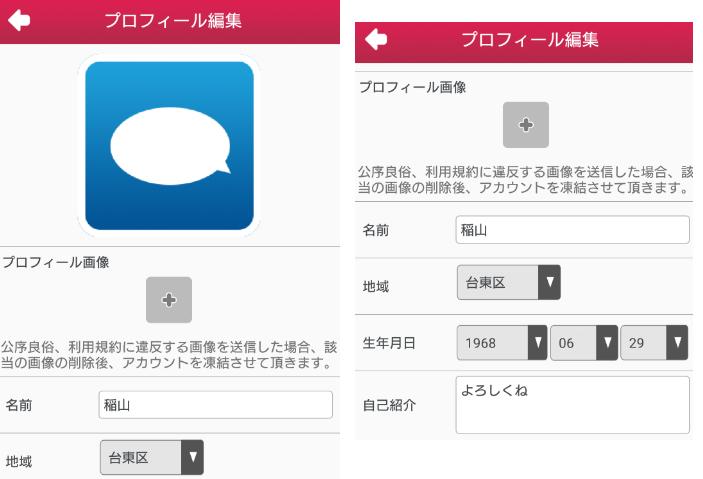 ラブホリック 登録無料のラブコミュニケーションチャットアプリプロフィール