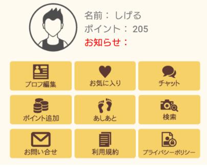 出会系SNSリリーク 恋人探しチャット&友達作りトークアプリ会員登録