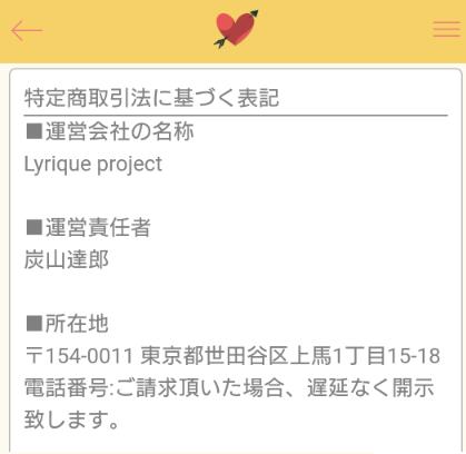 出会系SNSリリーク 恋人探しチャット&友達作りトークアプリ運営会社