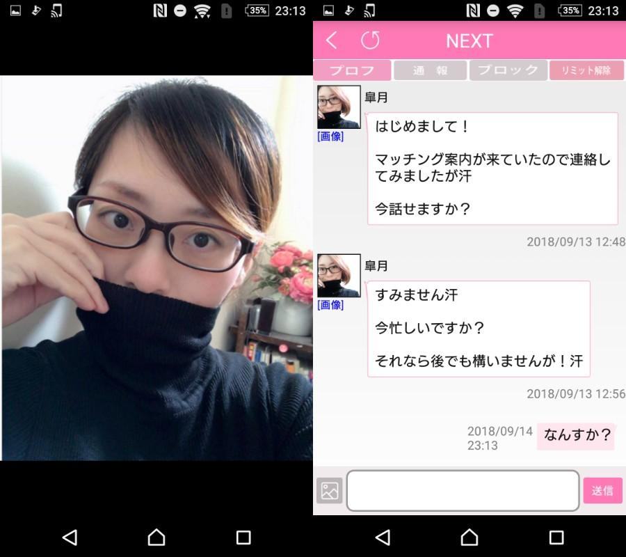 悪質サクラ詐欺出会い系アプリ「NEXT」サクラの皐月