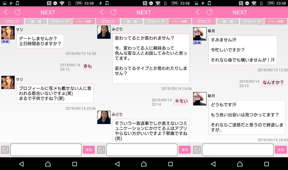 悪質サクラ詐欺出会い系アプリ「NEXT」サクラ達からの返信