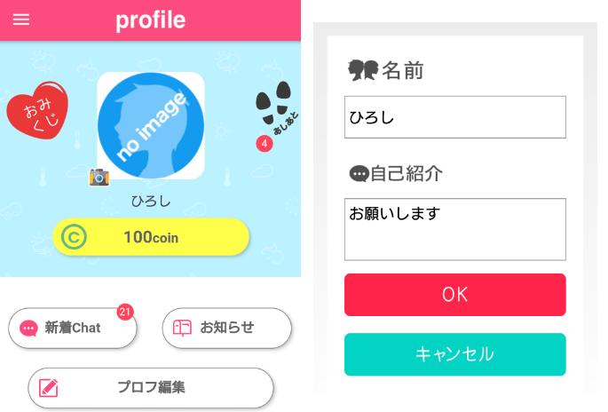 only U 〜君だけのストーリー〜プロフィール