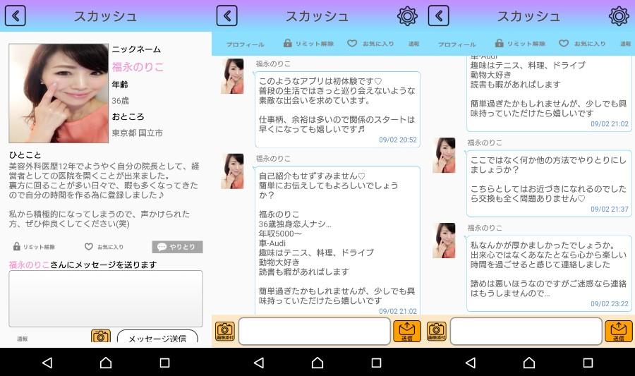 サクラ悪質出会い系アプリ「スカッシュ」サクラの福永のりこ