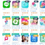 2018年冬に本当に出会える出会い系アプリ