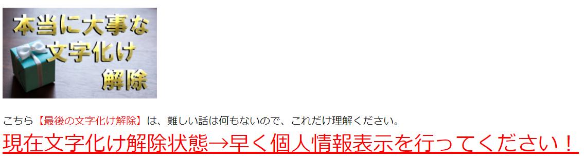 詐欺出会い系サイト「エターナル」文字化け解除