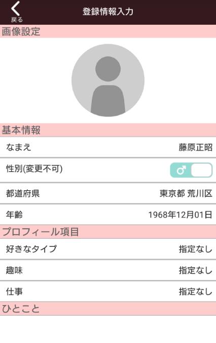 詐欺出会い系アプリ「フレフレTALK」料金体系プロフィール