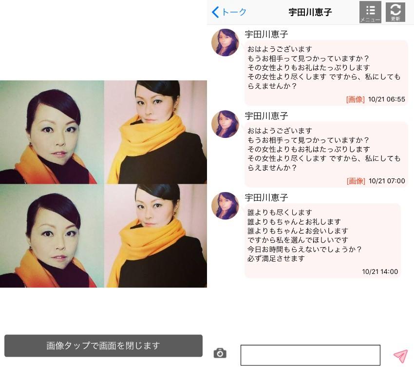 詐欺出会い系アプリ「フレフレTALK」サクラの宇田川恵子