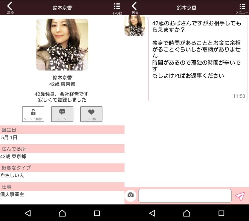 詐欺出会い系アプリ「フレフレTALK」サクラの鈴木京香
