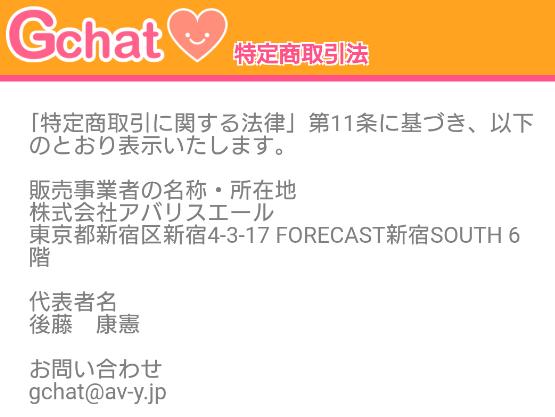 月額300円の詐欺出会い系アプリ「Gchat マッチング」運営会社