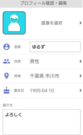月額300円の詐欺出会い系アプリ「Gchat マッチング」プロフィール