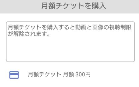 月額300円の詐欺出会い系アプリ「Gchat マッチング」料金