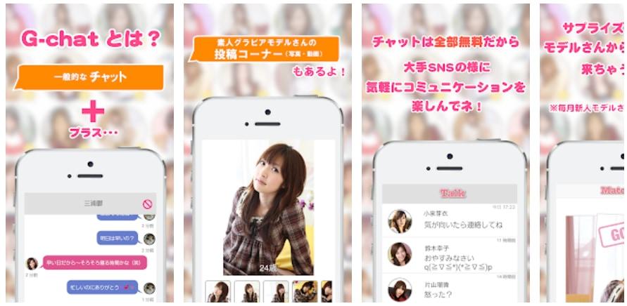月額300円の詐欺出会い系アプリ「Gchat マッチング」