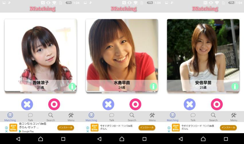 月額300円の詐欺出会い系アプリ「Gchat マッチング」サクラ達の画像