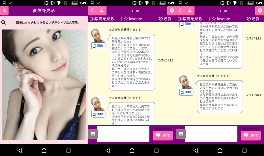 サクラ詐欺出会い系アプリ「めるチャット」サクラの主人が単身赴任中です