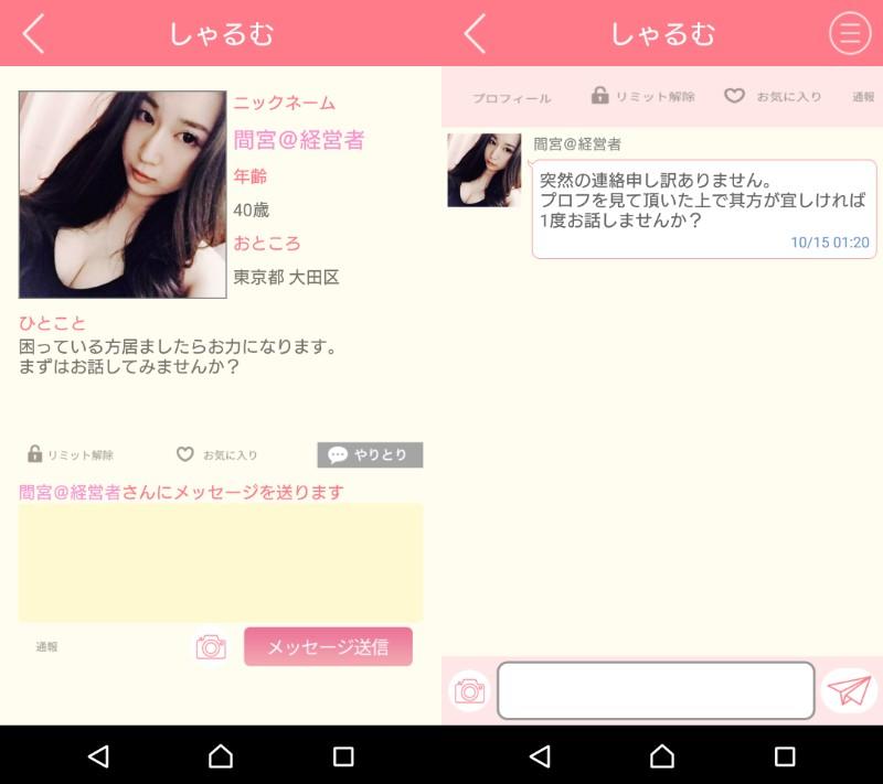 サクラ詐欺出会い系アプリ「しゃるむ」サクラの間宮@経営者